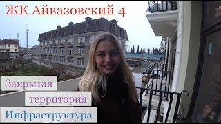 Купить квартиру в Сочи / ЖК Айвазовский / Недвижимость Сочи