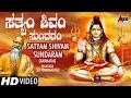 YouTube Turbo Sathyam Shivam Sundaram | Kannada Pravachana 2017 |  Pavgada Prakash Rao | Kannada