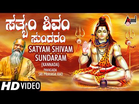 Sathyam Shivam Sundaram | Kannada Pravachana 2017 |  Pavgada Prakash Rao | Kannada