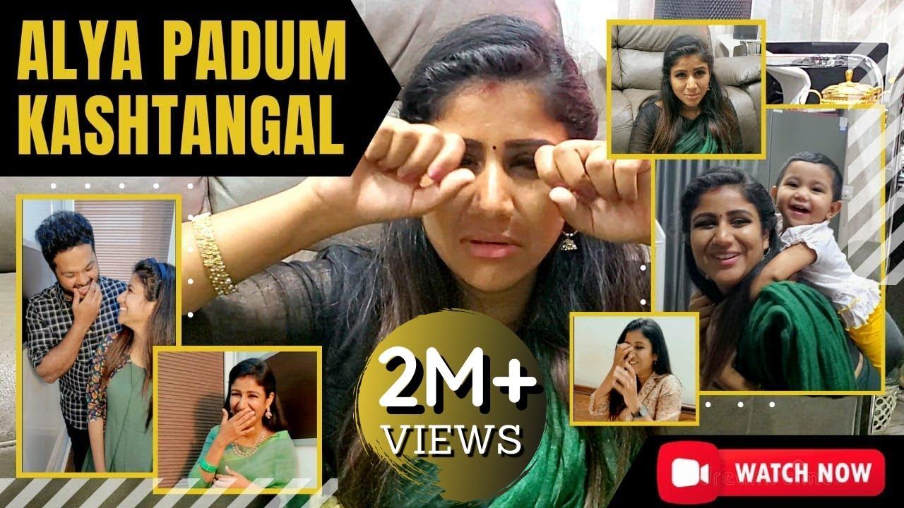 Alya Padum Kashtangal   Exclusive video