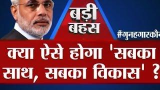Big Debate on Dadri Lynching: Is this the way PM Modi plans to walk towards