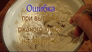 Ошибка при выпечке ржаного хлеба на закваске