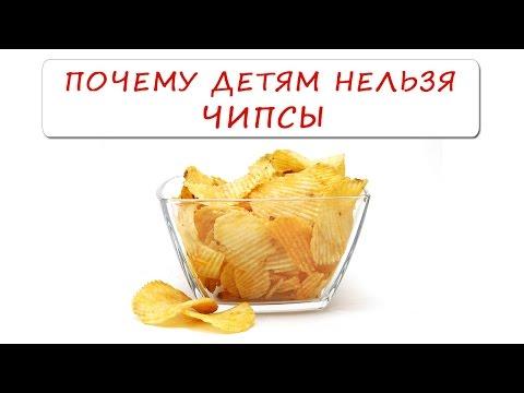 Почему детям нельзя есть чипсы. Мамина школа. ТСВ