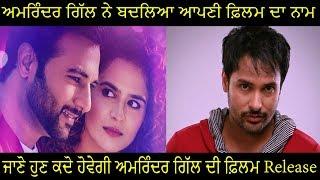Laiye Je Yaarian | Official First Look | Amrinder Gill | Roopi Gill | Harish | Rubina | Desi Channel