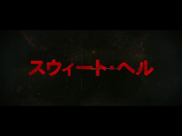 ジョン・バーンサル、イモージェン・プーツ、クリストファー・アボットら出演!映画『スウィート・ヘル』予告編