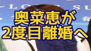 奥菜恵が2度目離婚へ -------- ☆芸能ニュースチャンネル☆ 日々、芸能ニ...