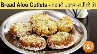 Bread Aloo Cutlets | नए तरीके से झटपट बनाये ब्रेडआलू कटलेट्स | Aloo Snacks | Indian Snacks Recipes