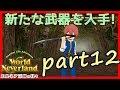 のんびりプレイ【World Neverland エルネア王国の日々】part12 アプリ実況