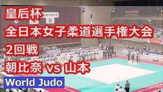 全日本女子柔道選手権 2019 2回戦 朝比奈 vs 山本 Judo
