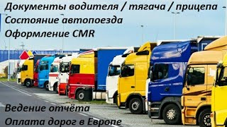 Видео для начинающих водителей СЕ в ЕС