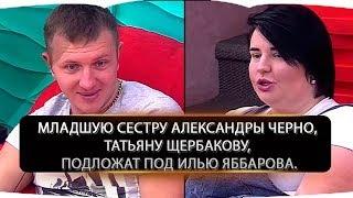 Дом 2 свежие новости 18 сентября 2019 (24.09.2019)