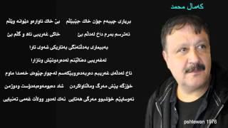 كمال محمد ----- چۆن خاك جێبێڵم