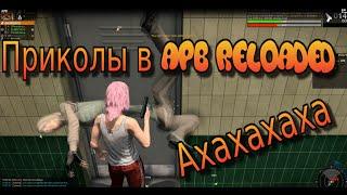 Приколы в APB Reloaded - Решили записать APB