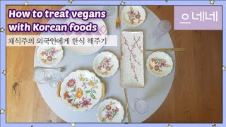 How to Treat Vegans with Korea…