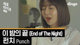 [세로라이브] 펀치 (Punch) - 이 밤의 끝 (End of The Night) - Stafaband