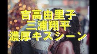 正義のセ第5話吉高由里子と三浦翔平の濃厚キスシーンを見逃し配信してい...