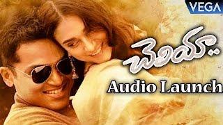 Cheliya Telugu Movie Audio Launch   Mani Ratnam   A.R.Rehman
