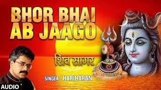 Morning Shiv Bhajan I Bhor Bhai Ab Jaago I HARIHARAN I Full Audio Song I T Series Bhakti Sagar