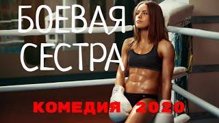 ФИЛЬМ 2020 БОЕВАЯ СЕСТРА @ СМОТРЕТЬ РУССКИЕ КОМЕДИИ (2020) HD