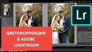 Цветокоррекция свадебной фотографии в Lightroom