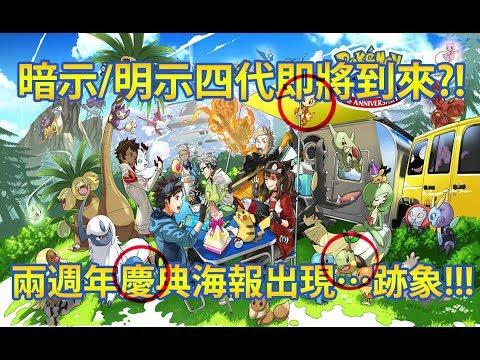 【Pokémon GO】暗示/明示四代即將到來?!(兩週年慶典海報出現…跡象!!!) thumbnail