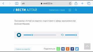 Огромные счета за отопление в Горняке (Программа «Алтай за неделю» на «Радио России»)