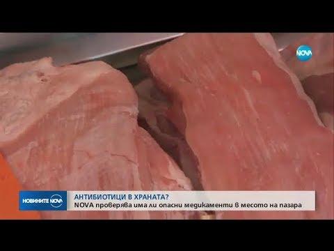 NOVA проверява има ли опасни медикаменти в месото на пазара - Новините на NOVA (19.11.2017)