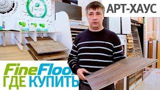 Fine Floor+ Арт-Хаус. Отзыв нашего официального дилера
