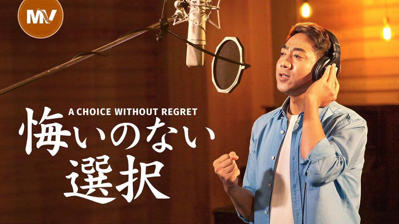 「悔いのない選択」ゴスペル音楽 日本語字幕