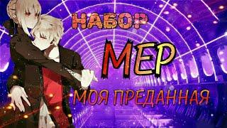 [ MEP ] ~ Моя преданная🔥|Закрыт| {все, ждите:3}