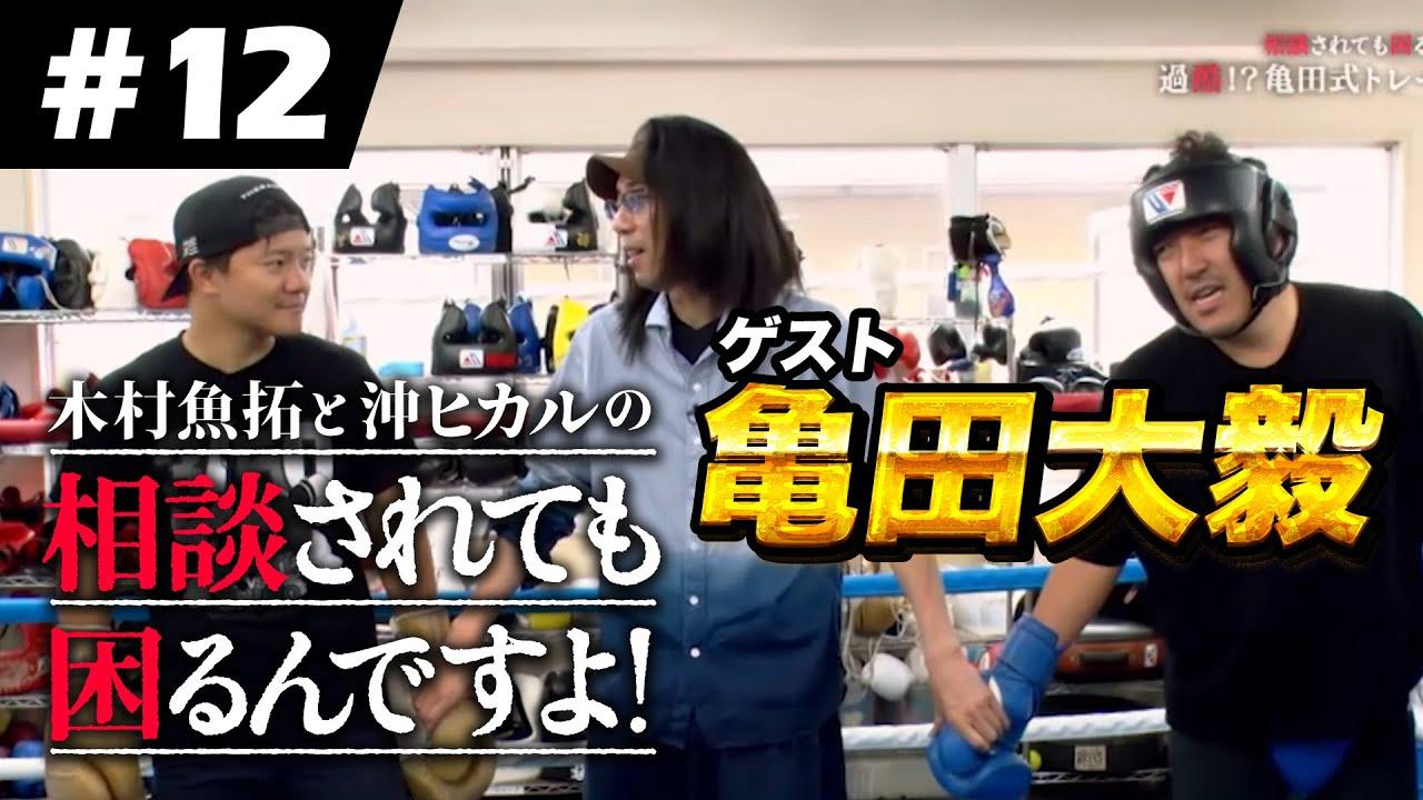 【#12】ゲスト:亀田大毅「木村魚拓と沖ヒカルの相談されても困るんですよ!」旅情編