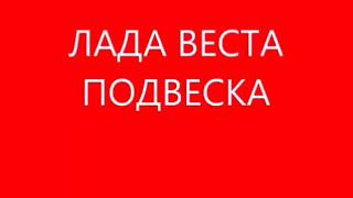 видео Замена задних стоек lada vesta (ваз веста)