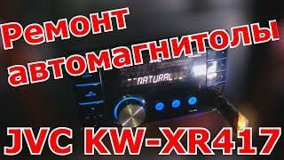 Ремонт автомагнитолы JVC KW XR417