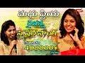 Madhu Priya Special Song | Telugu Music Video 2018 - TeluguOne