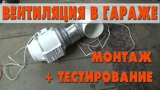 Вентиляция в гараже, испытания канального вентилятора. ВЕНТС ТТ(, 2015-02-02T15:37:46.000Z)