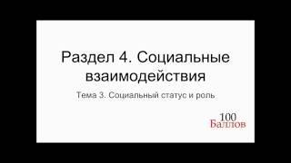 Урок 18. Социальный статус и роль
