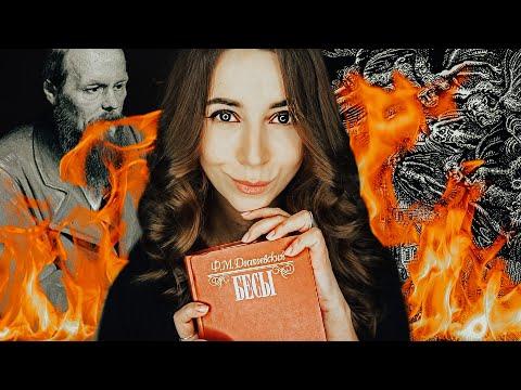 """Достоевский и его """"Бесы"""". Всё."""
