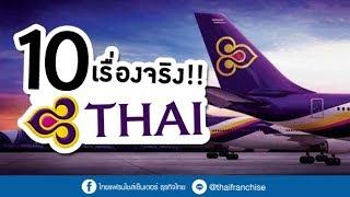 10 เรื่องจริงที่คุณไม่เคยรู้! การบินไทย