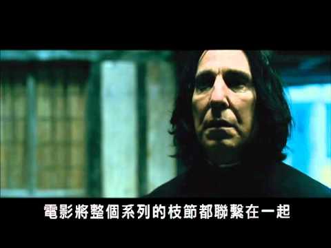《哈利波特 -- 死神的聖物2》幕後花絮篇! - YouTube