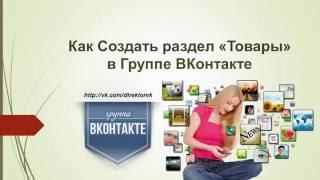 Как Создать раздел ТОВАРЫ в Группе ВКонтакте(Не так давно в Управлении Группами (сообществами) ВКонтакте была создана функция «Товары». Здесь теперь..., 2016-07-17T21:27:13.000Z)