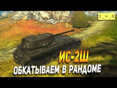 ИС-2Ш - обкатываем в рандоме в Wot Blitz | D_W_S