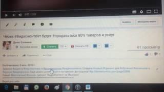 Как выгодно #оформлять свое видео в YouTube(В этом видео вы узнаете как правильно подписывать свое видео на канале YouTube **********************************************************..., 2016-06-09T16:27:57.000Z)