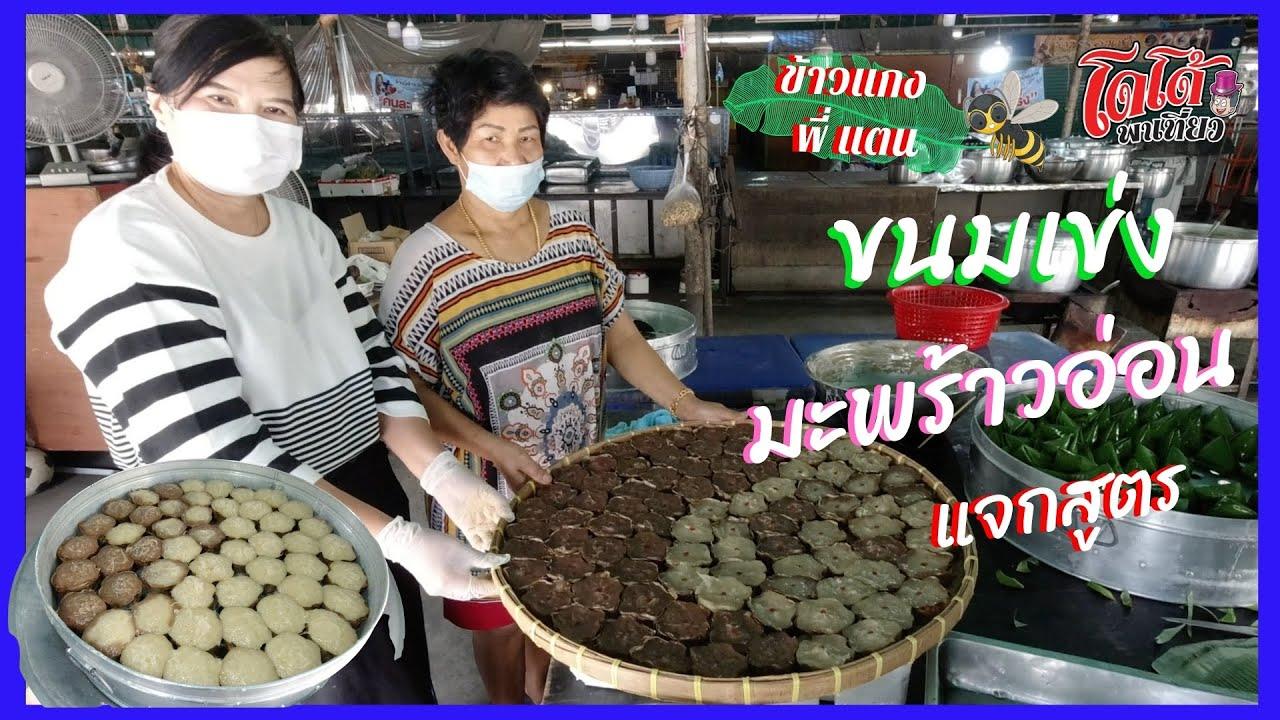 พี่แตน แจกสูตร ขนมเข่ง สูตรกะทิ มะพร้าวอ่อน หอม มัน สะใจ สั่งทำได้ ไม่แพง Young Coconut Rice Cake