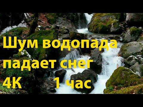 Шум водопада, идет снег. 🐠 Красивый горный водопад зимой 1 час. 🐠 4К White noise. Релакс