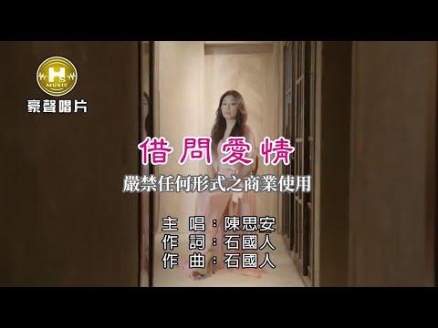 陳思安-借問愛情【KTV導唱字幕】1080p