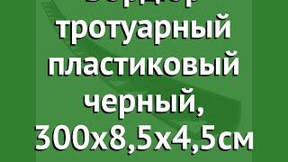 Бордюр тротуарный пластиковый черный, 300х8,5х4,5см (Standartpark) обзор 82103