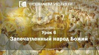 Запечатленный Божий народ | Познаем истину