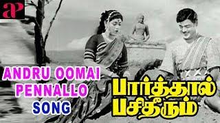 Andru Oomai Pennallo Song | Parthal Pasi Theerum scenes | Gemini Ganesan and Savitri get married