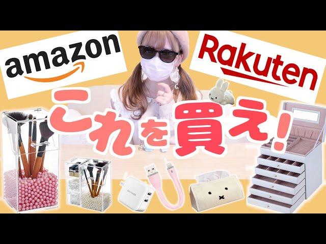 Amazon&楽天で買うべき美容品。通販最高〜!【#おうち時間】🏠