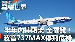半年內摔兩架 全罹難!波音737MAX停飛危機 - 李四端的雲端世界
